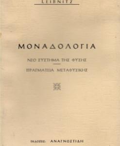 monadologia.jpg