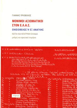 monimoi-axiomatikoi.jpg