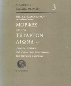 morfes-apo-ton-4-aiona.jpg