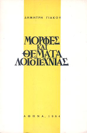 morfes-k-themata-logotexnias.png