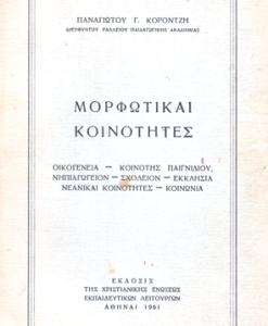 morfotikai-koinotites.png
