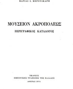 mouseion-akropoleos.jpg