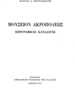 mouseion-akropoleos.jpg