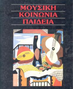 mousiki-koinonia-paideia.jpg