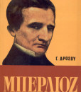 mperlioz.png