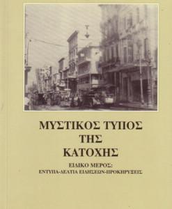 mystikos-typos-tis-katohis.jpg