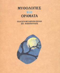 mythologies_kai_oramata_yeats.jpg