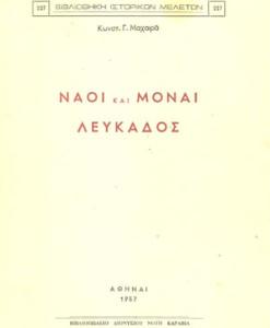 naoi-kai-monai-leukados.jpg