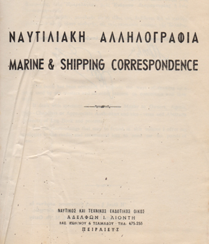 naytiliaki-allilografia.jpg