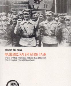nazismos_kai_ergatiki_taxi_bologna