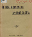 ne-akoinoniki-anthropologia.jpg