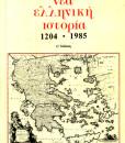 nea-elliniki-istoria.jpg