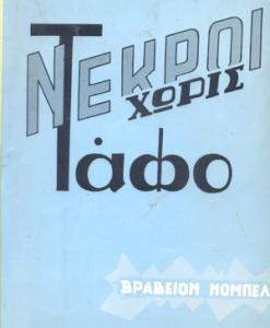 nekroi-xoris-tafo.png