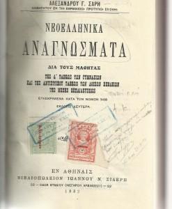 neoellinika_anagnosmata.jpg