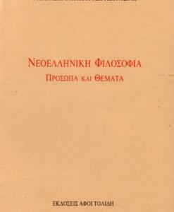 neoelliniki-filosofia.jpg