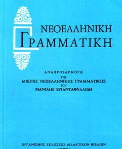 neoelliniki-grammatiki.jpg