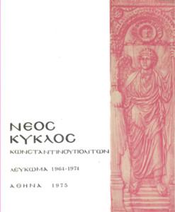 neos-kiklos-konstantinoulotitvn.jpg