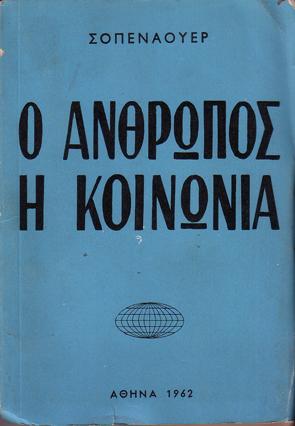 o-anthropos-kai-i-koinonia-sopenaouer.jpg