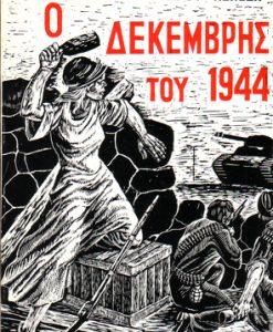 o-dekemvris-tou-1944--kepesis-nikandros.jpg