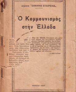 o-kommounismos-stin-ellada--ekdosis-ethnikis-etairias.jpg