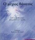 o-myxios-thanatos.jpg