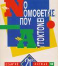 o-nomothetis-pou-aftoktonei--papagiorgis.jpg