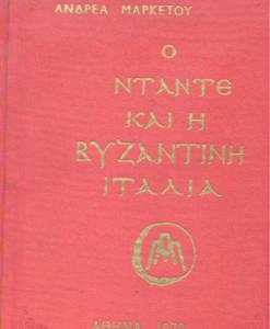 o-ntante-kai-i-vizantini-italia.jpg