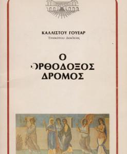 o-orthodoxos-dromos---wear.jpg