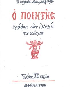 o-poihtis-grafei-tin-istoria-tou-kosmou.png