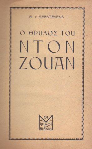 o thrilos tou nton zouan