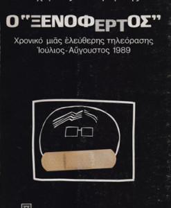 o-xenofertos
