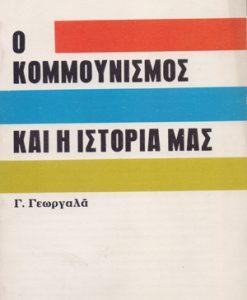 o_kommounismos_kai_i_istoria_mas_georgalas