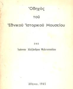 odigos-tou-meletopoulouethnikou-istorikou-mousiou-.jpg