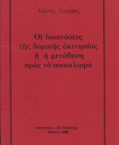 oi-diastaseis-tis-domikis-akinisisas-i-i-mevasi-pros-to-sosialismo.jpg