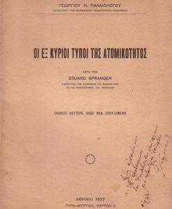 oi-ex-kyrioi-typoi-tis-atomikotitos---palaoiologou-georgios.jpg