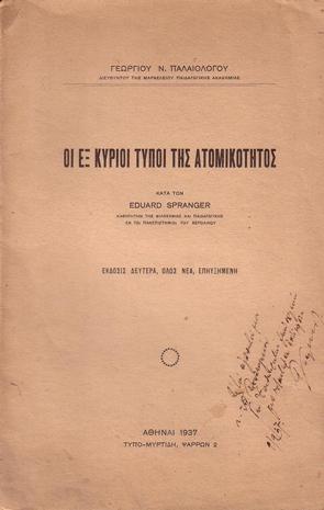 oi-ex-kyrioi-typoi-tis-atomikotitos—palaoiologou-georgios.jpg