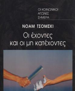 oi-exontes-kai-oi-mh-katexontes.jpg
