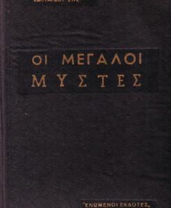 oi-megaloi-mistes.jpg