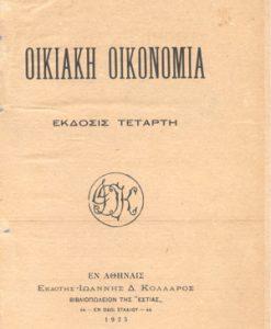 oikiaki-oikonomia.jpg