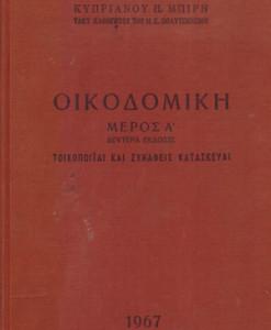 oikodomiki