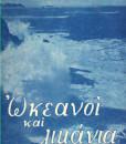 okeanoi-kai-limania.jpg
