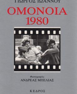 omonoia-1980.jpg