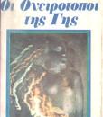 oneirotopoi-tis-gis.jpg