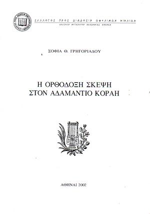 orthodoxi-skepsi-ston-korai.jpg