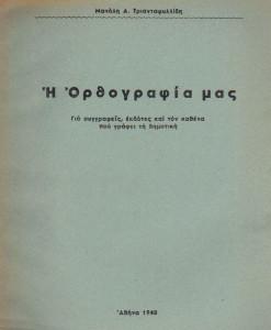 orthografia.jpg