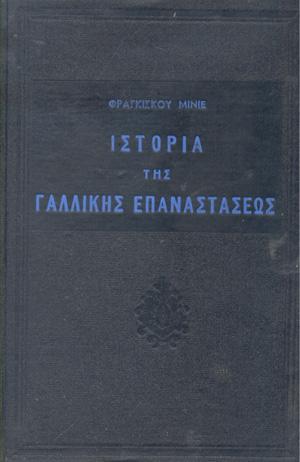 ostoria-gallikis-epnastasis.jpg