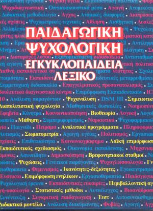 paidagogiki-egkiklopaideia.jpg