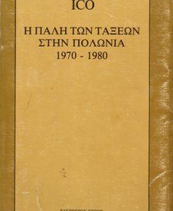 pali-ton-taxeon-stin-polonia.jpg