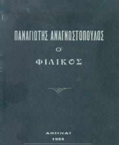 panagiotis-anagnostopoulos.jpg