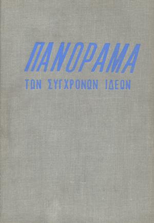 panorama-sixronon-ideon.png